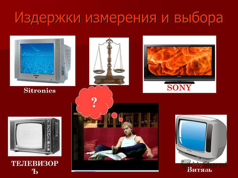 Издержки измерения и выбора ТЕЛЕВИЗОР Ъ Витязь SONY Sitronics ?