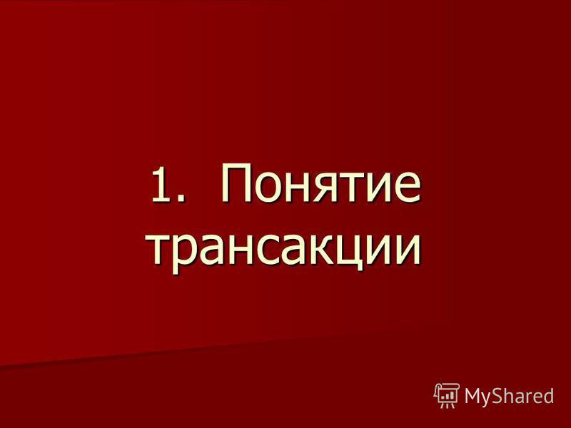 1. Понятие трансакции