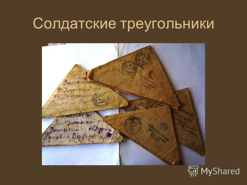 Солдатские треугольники