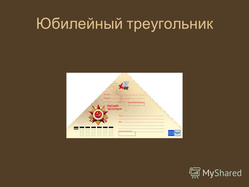 Юбилейный треугольник