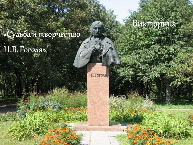 Викторина «Судьба и творчество Н.В. Гоголя»