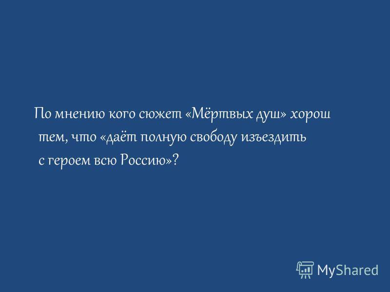 По мнению кого сюжет «Мёртвых душ» хорош тем, что «даёт полную свободу изъездить с героем всю Россию»?
