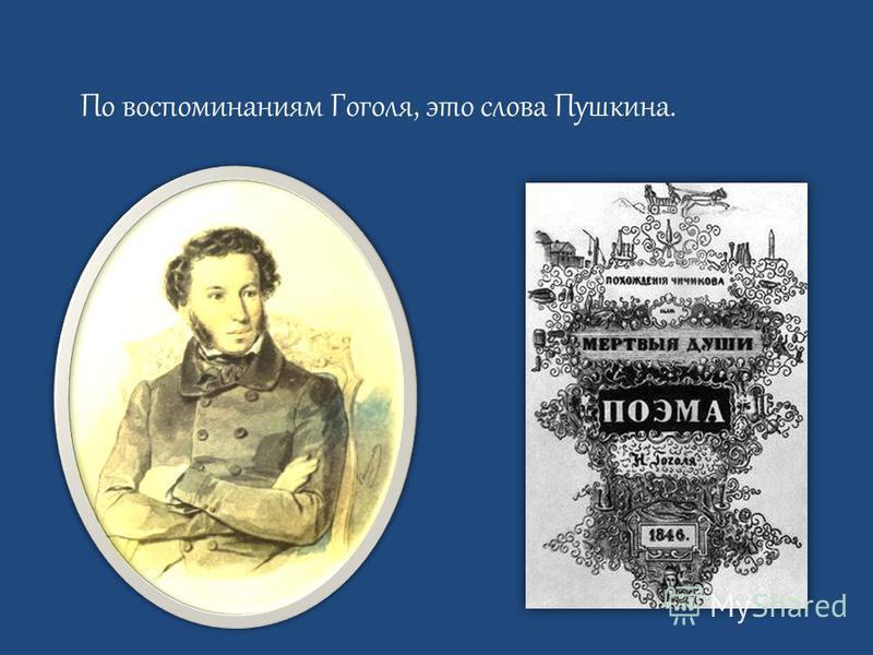 По воспоминаниям Гоголя, это слова Пушкина.