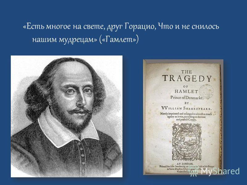 «Есть многое на свете, друг Горацио, Что и не снилось нашим мудрецам» («Гамлет»)