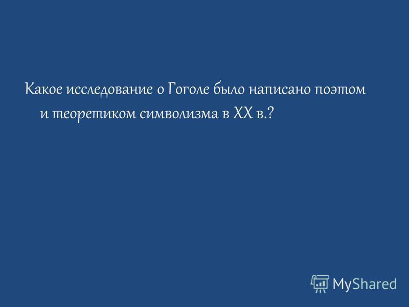 Какое исследование о Гоголе было написано поэтом и теоретиком символизма в XX в.?