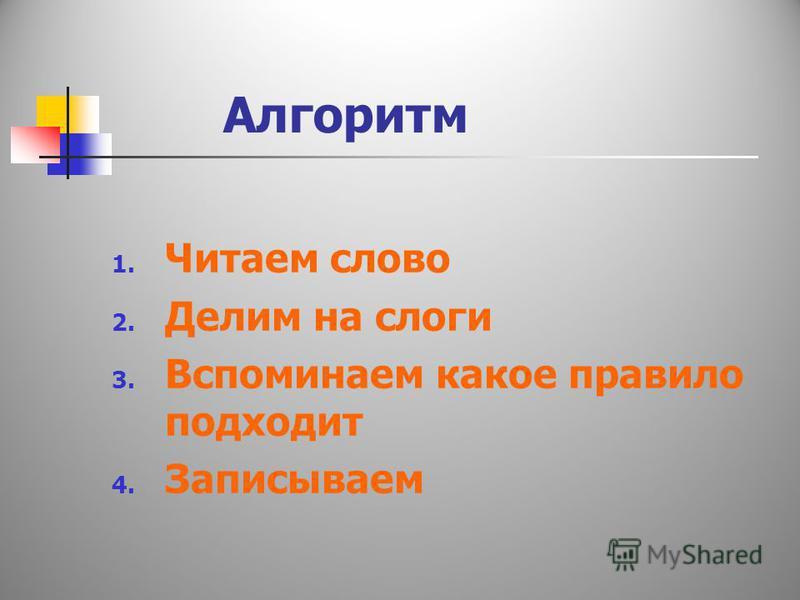 Алгоритм 1. Читаем слово 2. Делим на слоги 3. Вспоминаем какое правило подходит 4. Записываем