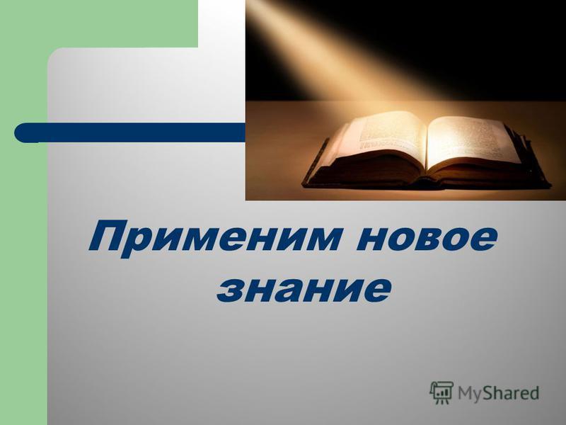 Применим новое знание