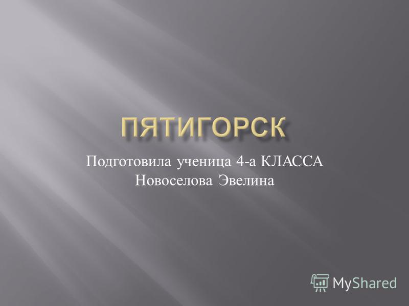 Подготовила ученица 4- а КЛАССА Новоселова Эвелина