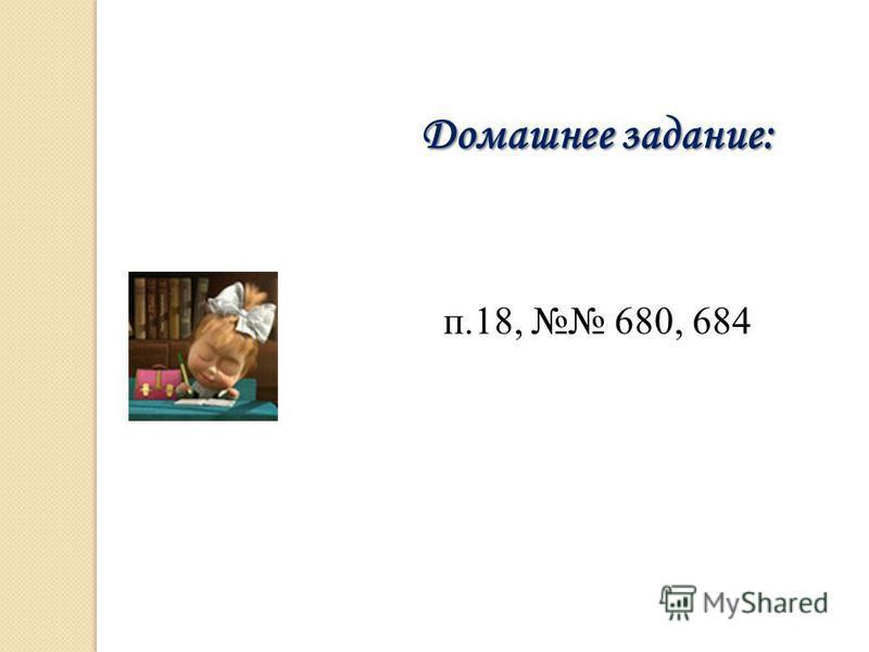 п.18, 680, 684 Домашнее задание: