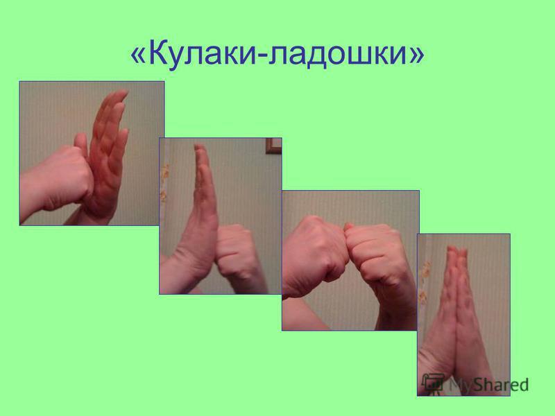 «Кулаки-ладошки»