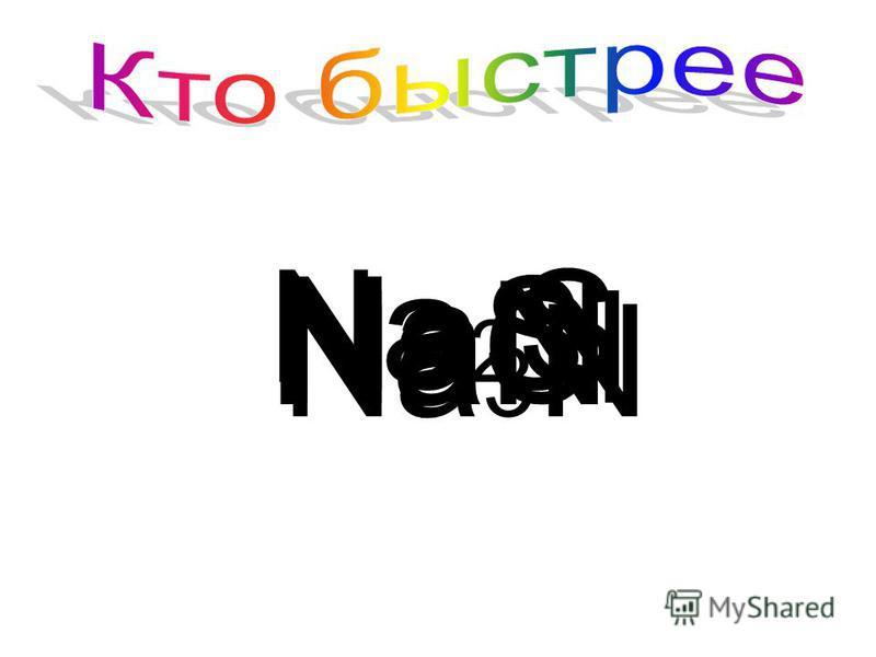 NaS NaN NaCl Na 2 S Na 3 N