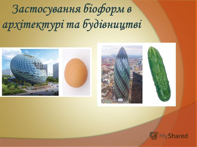 Застосування біоформ в архітектурі та будівництві