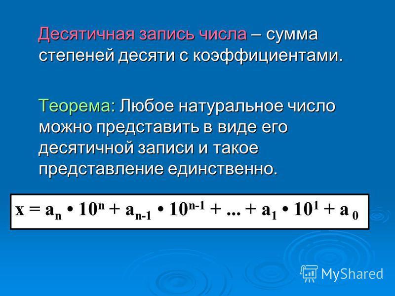 Десятичная запись числа – сумма степеней десяти с коэффициентами. Десятичная запись числа – сумма степеней десяти с коэффициентами. Теорема: Любое натуральное число можно представить в виде его десятичной записи и такое представление единственно. Тео