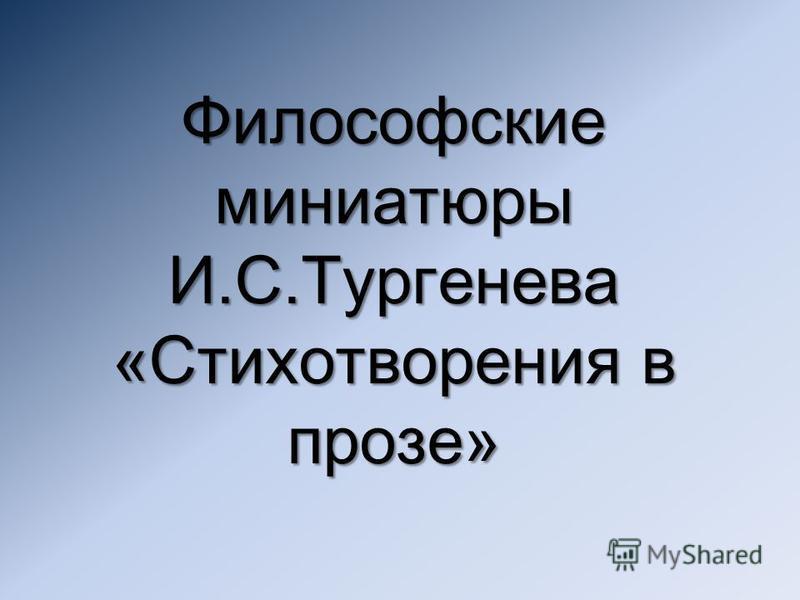 Философские миниатюры И.С.Тургенева «Стихотворения в прозе»