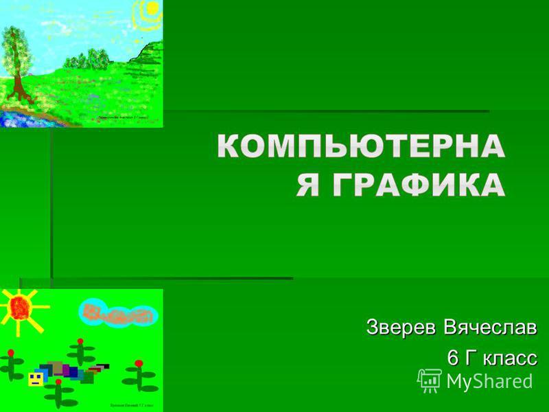 Зверев Вячеслав 6 Г класс