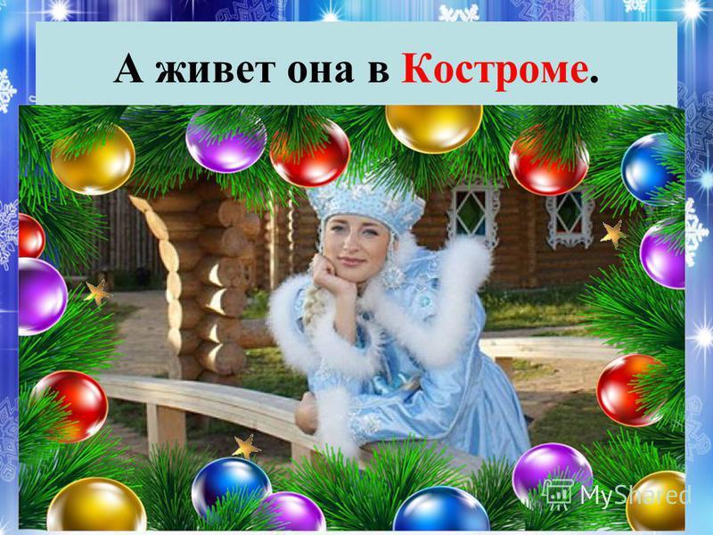 Еще с Дедушкой приходит его внучка Снегурочка.