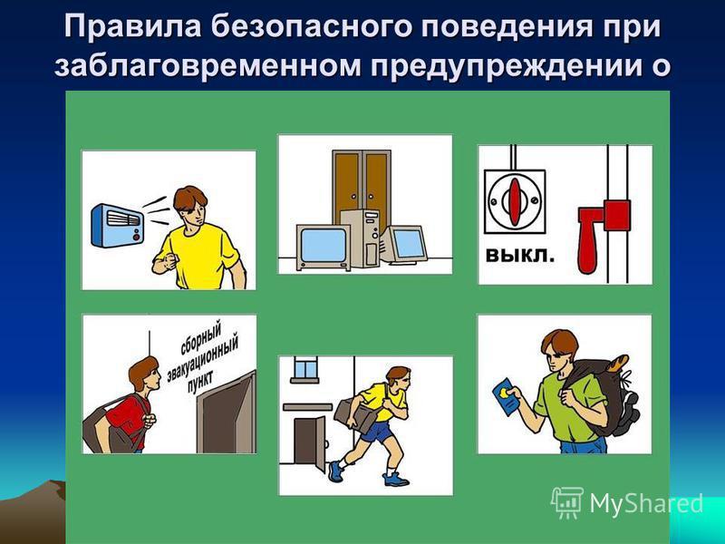Правила безопасного поведения при заблаговременном предупреждении о землетрясении