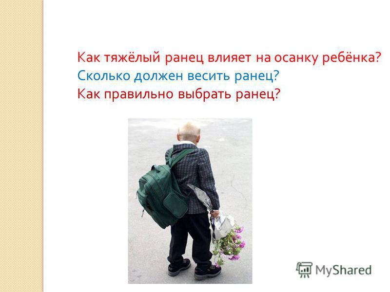 Как тяжёлый ранец влияет на осанку ребёнка ? Сколько должен весить ранец ? Как правильно выбрать ранец ?