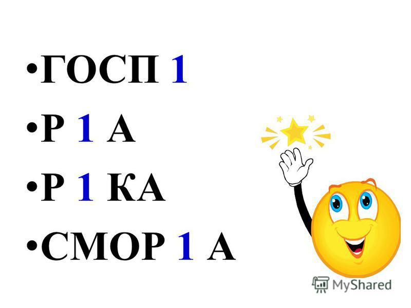 ГОСП 1 Р 1 А Р 1 КА СМОР 1 А
