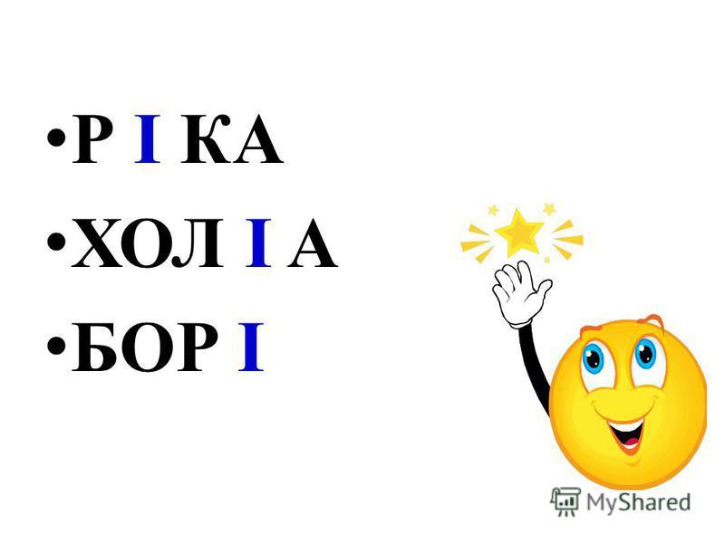Р I КА ХОЛ I A БОР I