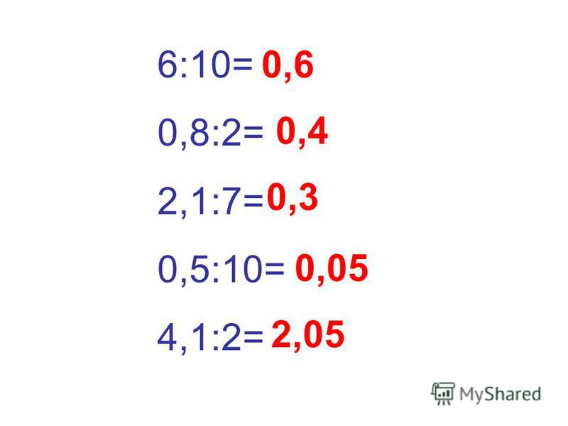 6:10= 0,8:2= 2,1:7= 0,5:10= 4,1:2= 0,6 0,4 0,3 0,05 2,05