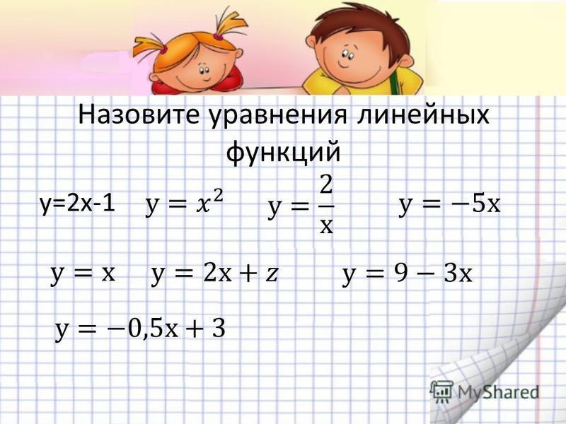 Назовите уравнения линейных функций у=2 х-1