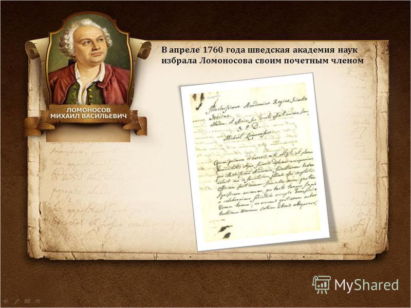 В апреле 1760 года шведская академия наук избрала Ломоносова своим почетным членом