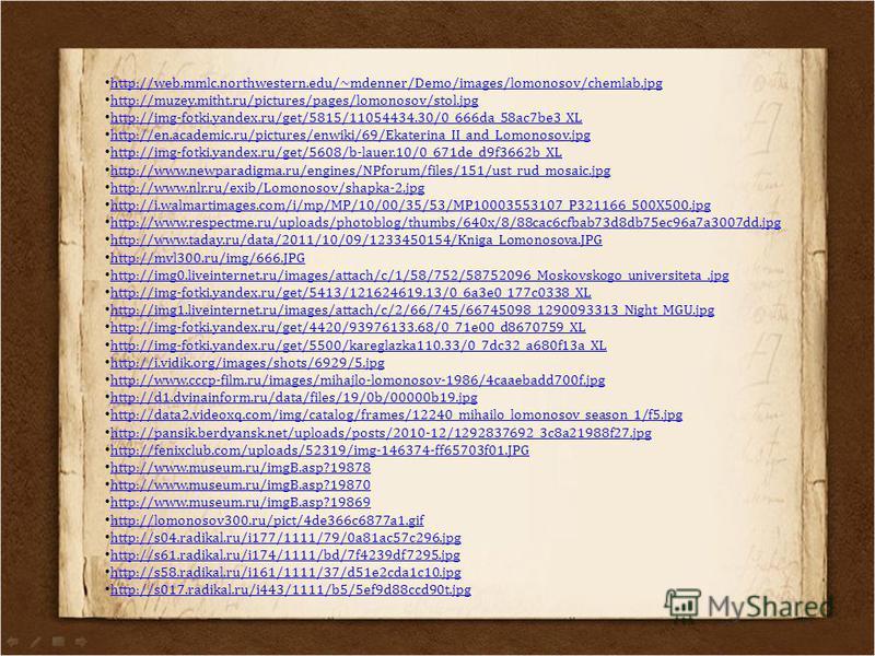 http://web.mmlc.northwestern.edu/~mdenner/Demo/images/lomonosov/chemlab.jpg http://muzey.mitht.ru/pictures/pages/lomonosov/stol.jpg http://img-fotki.yandex.ru/get/5815/11054434.30/0_666da_58ac7be3_XL http://en.academic.ru/pictures/enwiki/69/Ekaterina