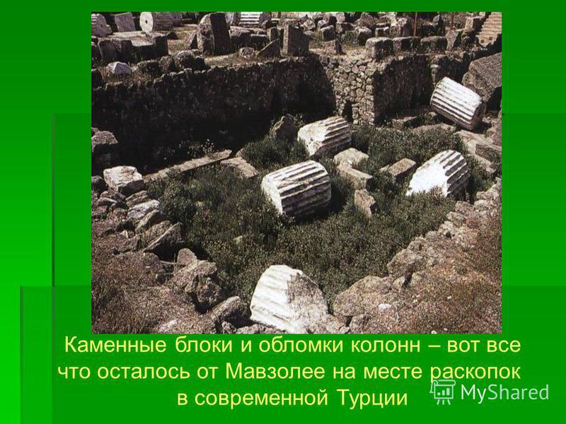 Каменные блоки и обломки колонн – вот все что осталось от Мавзолее на месте раскопок в современной Турции