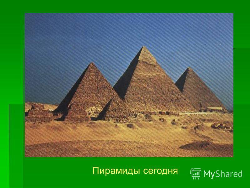 Пирамиды сегодня