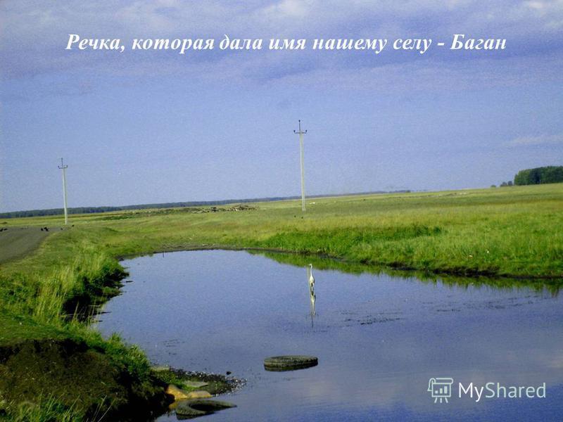 Речка, которая дала имя нашему селу - Баган