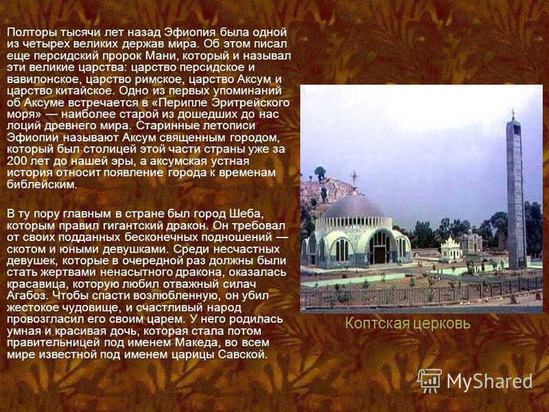 Полторы тысячи лет назад Эфиопия была одной из четырех великих держав мира. Об этом писал еще персидский пророк Мани, который и называл эти великие царства: царство персидское и вавилонское, царство римское, царство Аксум и царство китайское. Одно из