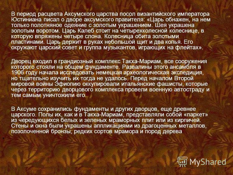 В период расцвета Аксумского царства посол византийского императора Юстиниана писал о дворе аксумского правителя: «Царь обнажен, на нем только полотняное одеяние с золотым украшением. Шея украшена золотым воротом. Царь Калеб стоит на четырехколесной