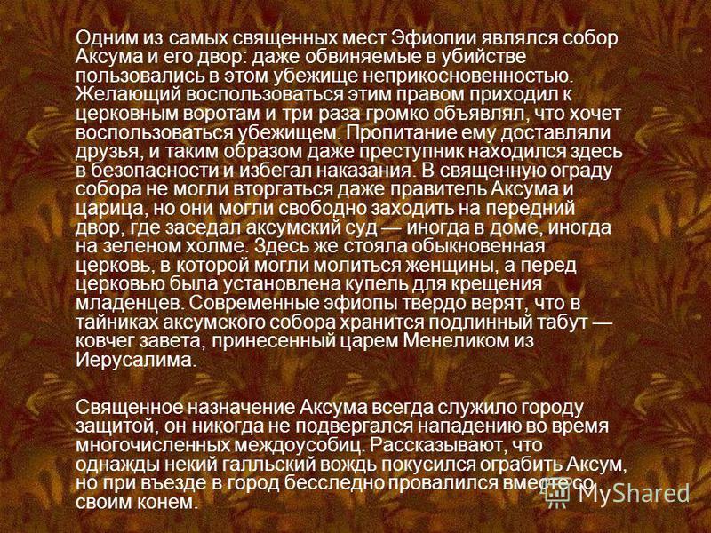 Одним из самых священных мест Эфиопии являлся собор Аксума и его двор: даже обвиняемые в убийстве пользовались в этом убежище неприкосновенностью. Желающий воспользоваться этим правом приходил к церковным воротам и три раза громко объявлял, что хочет