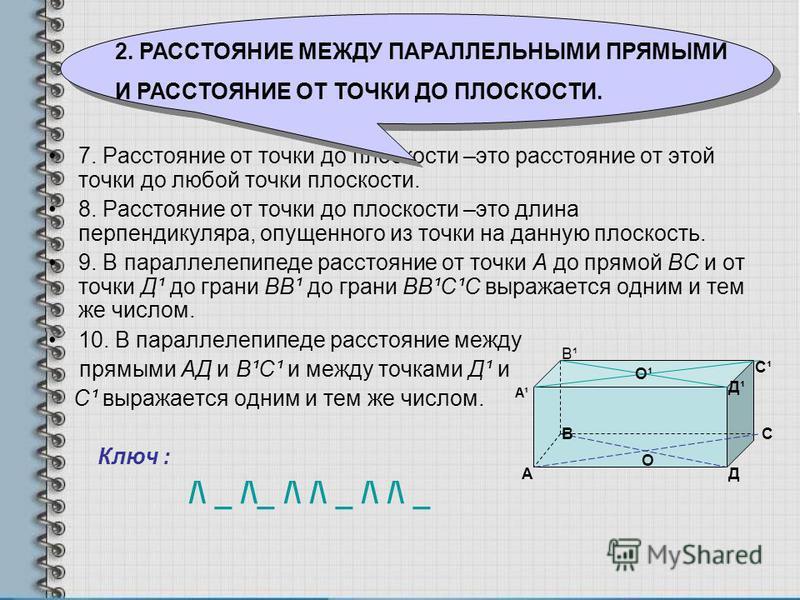 7. Расстояние от точки до плоскости –это расстояние от этой точки до любой точки плоскости. 8. Расстояние от точки до плоскости –это длина перпендикуляра, опущенного из точки на данную плоскость. 9. В параллелепипеде расстояние от точки А до прямой В