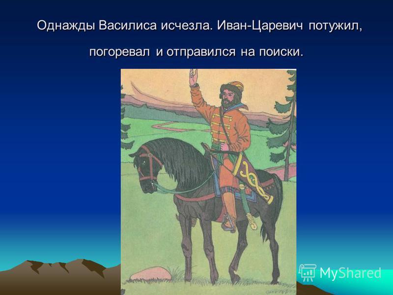 В некотором царстве, в Тридевятом государстве жили- были Иван-Царевич и Василиса Прекрасная.