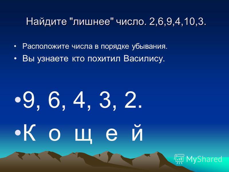 Однажды Василиса исчезла. Иван-Царевич потужил, погоревал и отправился на поиски.