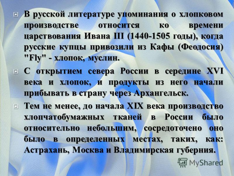 В русской литературе упоминания о хлопковом производстве относится ко времени царствования Ивана III (1440-1505 годы ), когда русские купцы привозили из Кафы ( Феодосия )