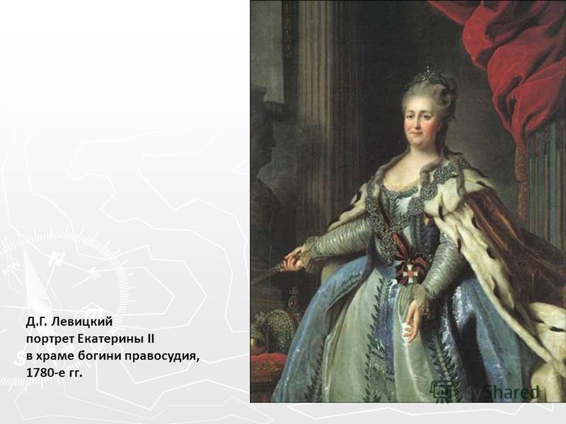 Д.Г. Левицкий портрет Екатерины II в храме богини правосудия, 1780-е гг.