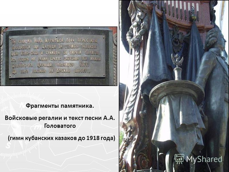 Фрагменты памятника. Войсковые регалии и текст песни А.А. Головатого (гимн кубанских казаков до 1918 года)