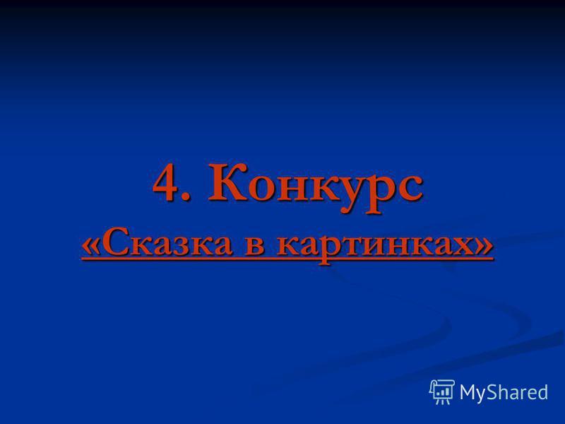 4. Конкурс «Сказка в картинках»