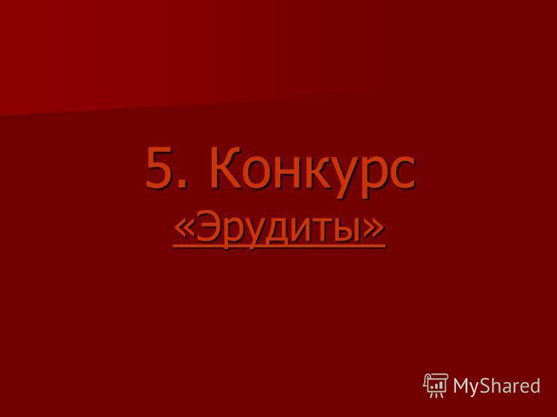 5. Конкурс «Эрудиты»