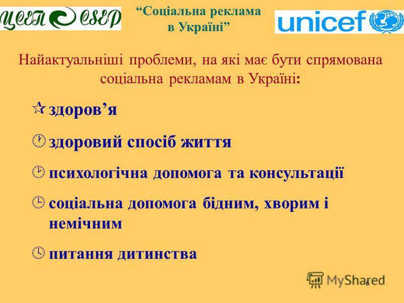 6 Соціальна реклама в Україні Найактуальніші проблеми, на які має бути спрямована соціальна рекламам в Україні: ¶здоровя ·здоровий спосіб життя ¸психологічна допомога та консультації ¹соціальна допомога бідним, хворим і немічним ºпитання дитинства