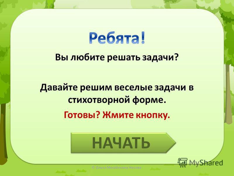 © Ольга Михайловна Носова НАЧАТЬ