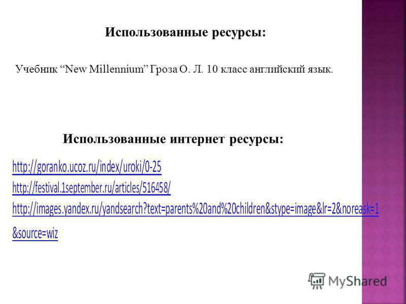 Использованные ресурсы: Учебник New Millennium Гроза О. Л. 10 класс английский язык. Использованные интернет ресурсы: