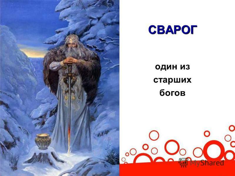 СВАРОГ один из старших богов