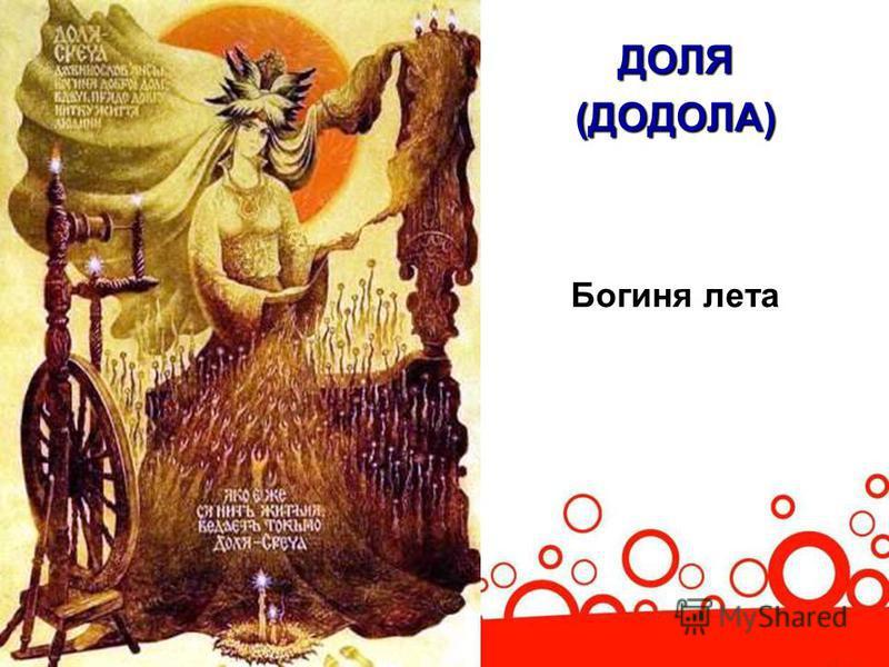 ДОЛЯ (ДОДОЛА) Богиня лета