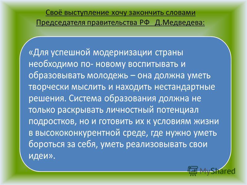 Своё выступление хочу закончить словами Председателя правительства РФ Д.Медведева: