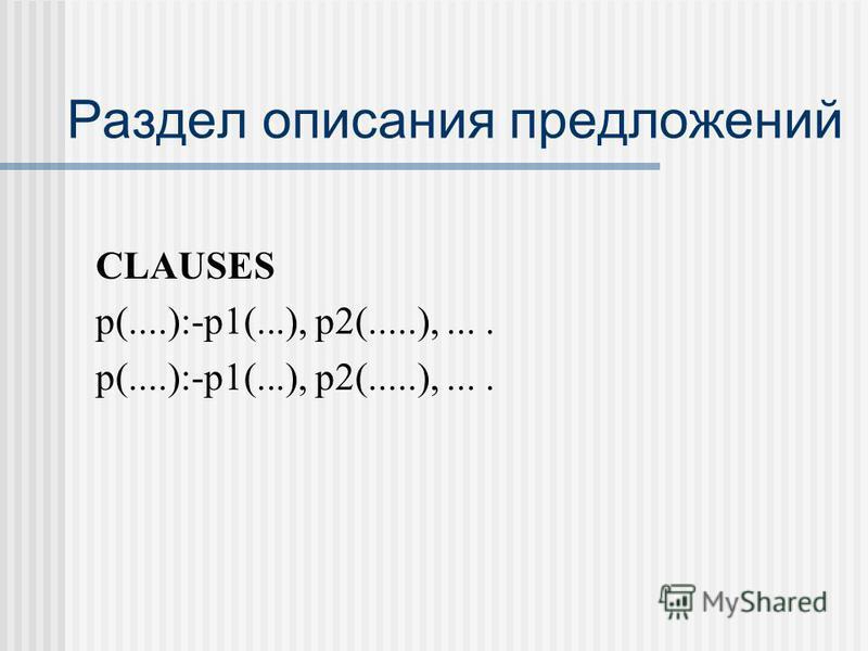 Раздел описания предложений CLAUSES p(....):-p1(...), p2(.....),....