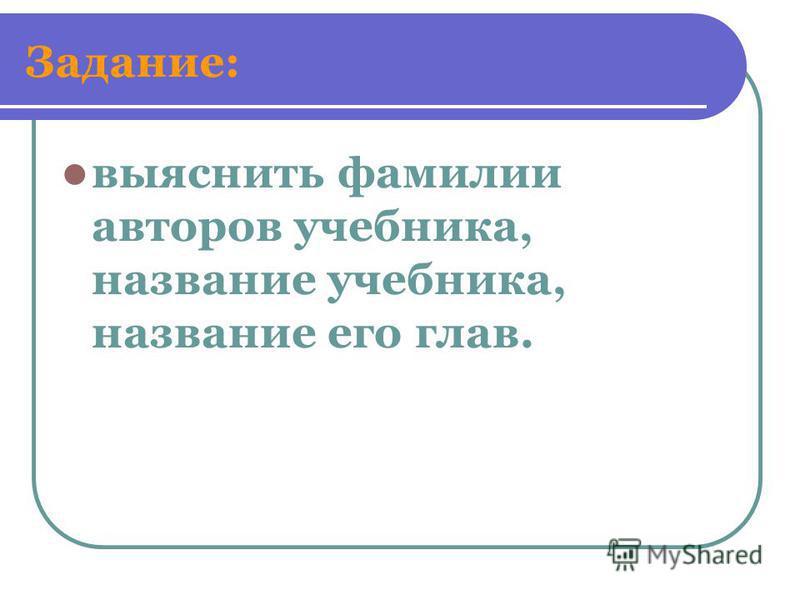 Задание: выяснить фамилии авторов учебника, название учебника, название его глав.